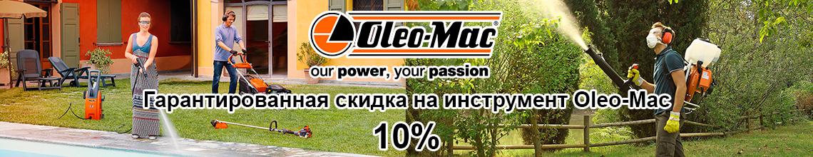 OLEO-MAC СКИДКА